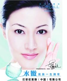 欧莱雅化妆品图片