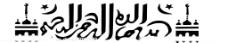 回族文字图片