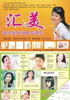 汇美化妆品宣传单张图片