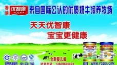 优智康奶粉广告VI(2)图片