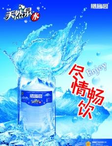 腊梅园矿泉水宣传画图片