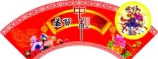中秋节吊牌图片