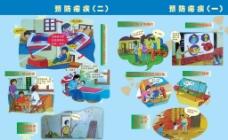 安全教育图片3