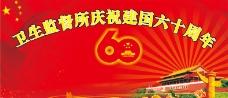 国庆60周年标志 60周年标志 国庆标志图片