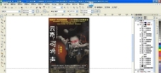 杨丽萍演唱会图片