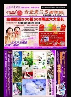 台北米兰5周年店庆图片