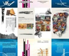 异形 折法 折页 宣传图片