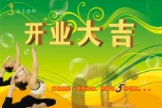 瑜伽开业海报图片