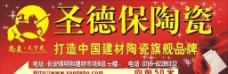 陶瓷广告图片