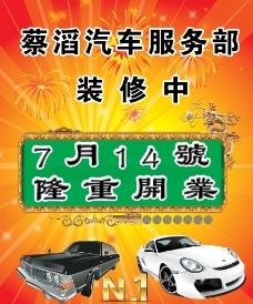 蔡滔汽车服务中心宣传广告图片