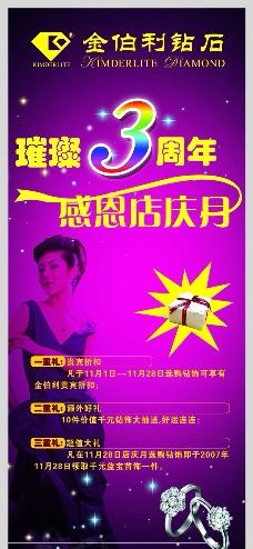 X展架 海报 广告设计图片
