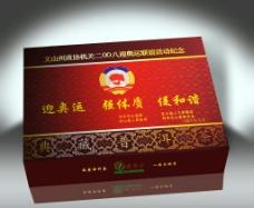 典藏普洱茶礼盒设计图片