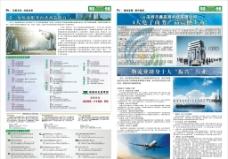 物流快递报6月刊背面曲线图片
