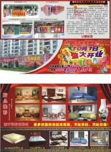 家具宣传折页图片