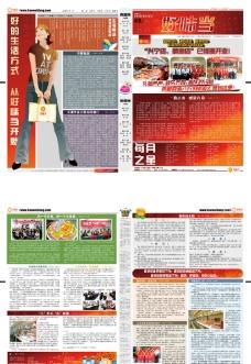 餐饮企业内刊报纸设计图片