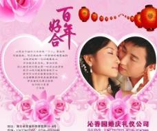 婚庆礼仪公司宣传单图片
