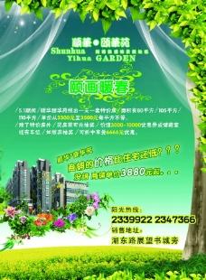 颐华苑地产海报图片