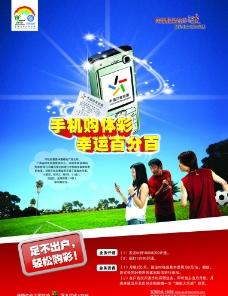 中国移动手机支付彩票宣传单页图片