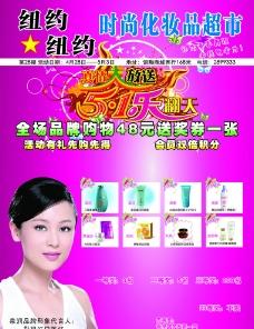 超市化妆品海报图片