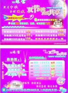 珠宝公司国庆中秋dm单图片