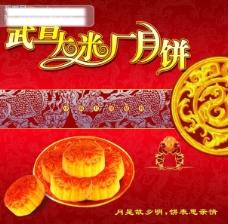 月饼包装设计师DVD01
