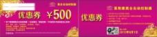 餐厅筷子宣传海报