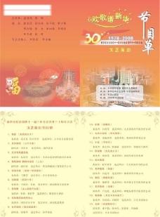 新华区联谊会节目单图片