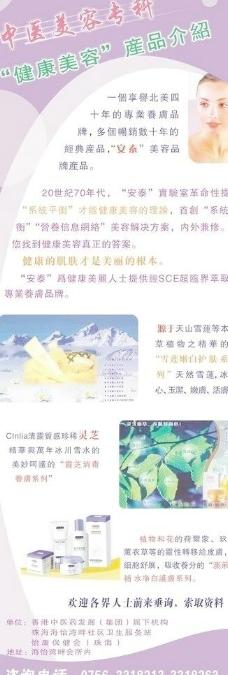 中医美容产品介绍图片
