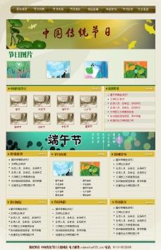 中国传统节日网 网页模版图片