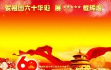 祖国六十华诞标志 喜庆 红色 黄色 报栏背景 烟花图片
