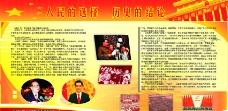 国庆60周年展板图片