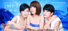 碧修堂化妆品广告 SHE图片