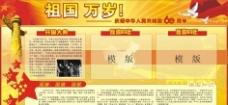 国庆节60周年板报图片