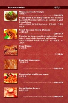中法文菜單圖片