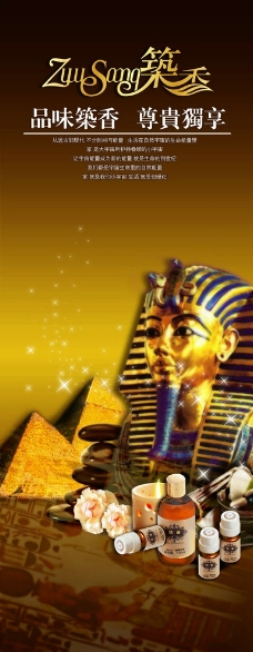 美容金字塔X展架图片