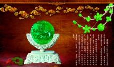 翡翠珠宝广告图片