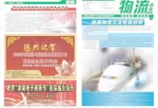 流快递报8月刊图片