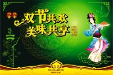 国庆 中秋(绿色富贵普及版)图片