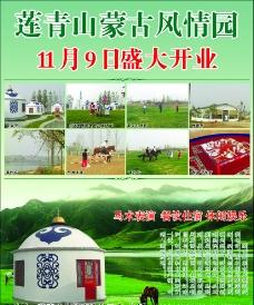 蒙古风情园图片