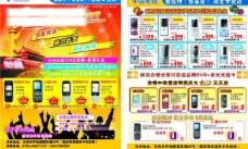 爱博特手机9月宣传单图片