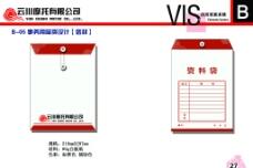 VI设计 资料袋图片