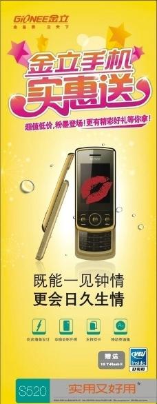 金立手机(国庆专用手机)S520图片