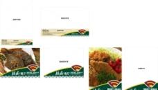 福厨宣传单图片