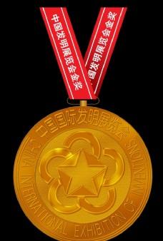 中国发明展览会金奖奖牌
