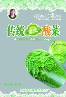 传统酸菜透明塑料袋包装设计图片