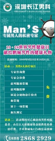 医疗广告 男科 X展架 国庆 活动 国庆 医院 活动 医疗图片