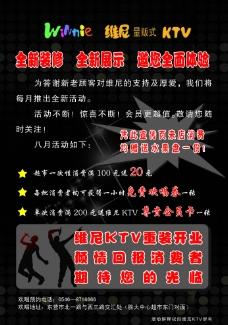 KTV开业宣传页图片