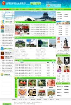 地方旅游门户网站设计模版图片