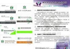 中信银行名片模板及宣传页设计图片