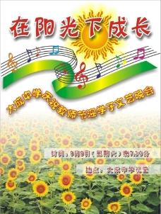 教师节晚会海报图片